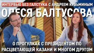 Интервью без галстука / Олеся Балтусова / От экскурсовода до помощника Президента Татарстана