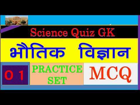 भौतिक विज्ञान(P//01):Science GK In Hindi::Physics in Hindi:Science MCQ
