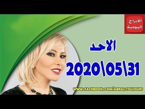 Photo of حظك اليوم 31-05-2020 ماغي فرح | توقعات الأبراج اليوم  الاحد 31 ماي 2020 – عالم الابراج
