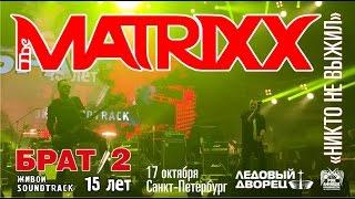 """The MatriXX - Никто не выжил (Live, """"Брат-2 - 15 лет"""", 17.10.2015)"""