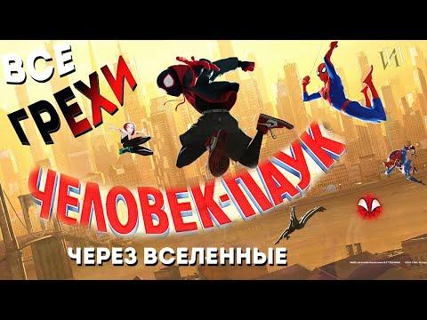 """МультГрехи """"Человек-паук: через Вселенные""""   Все грехи, приколы, ляпы мультфильма"""