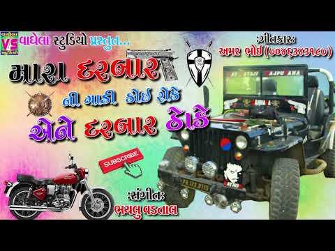 Mara Darbar Ni Gadi Koi Roke Ene Darbar Thoke  Audio Joke Box   Vaghela Studio