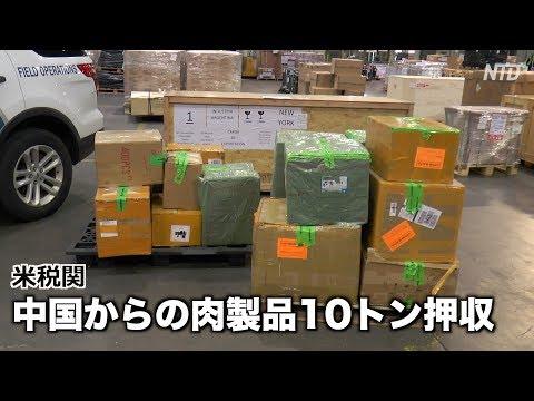 米税関で中国からの肉製品10トン押収| ニュース | 新唐人| 海外| 時事報道| アフリカ豚コレラ