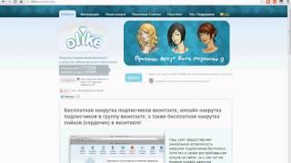 Бесплатная накрутка лайков и друзей: BestLiker.biz. Реальный заработок в социальных сетях!