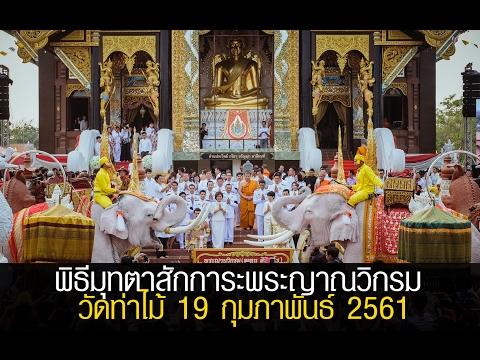 พิธีมุทตาสักการะพระญาณวิกรม วัดท่าไม้ ณ วันที่ 19 กุมภาพันธ์ 2560