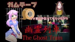 【steam】叫ばない!幽霊列車☆初見プレイ ガムテープ有 解読はリオ君にお願いします!【ホラーゲーム】