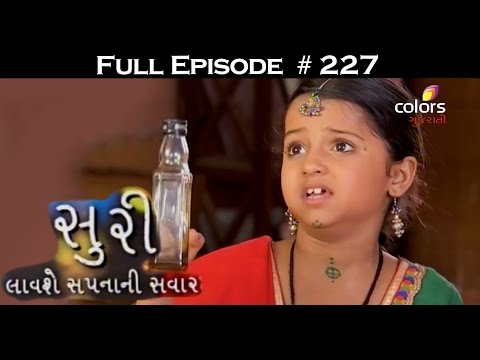 Suri - 12th August 2016 - સુરી - Full Episode