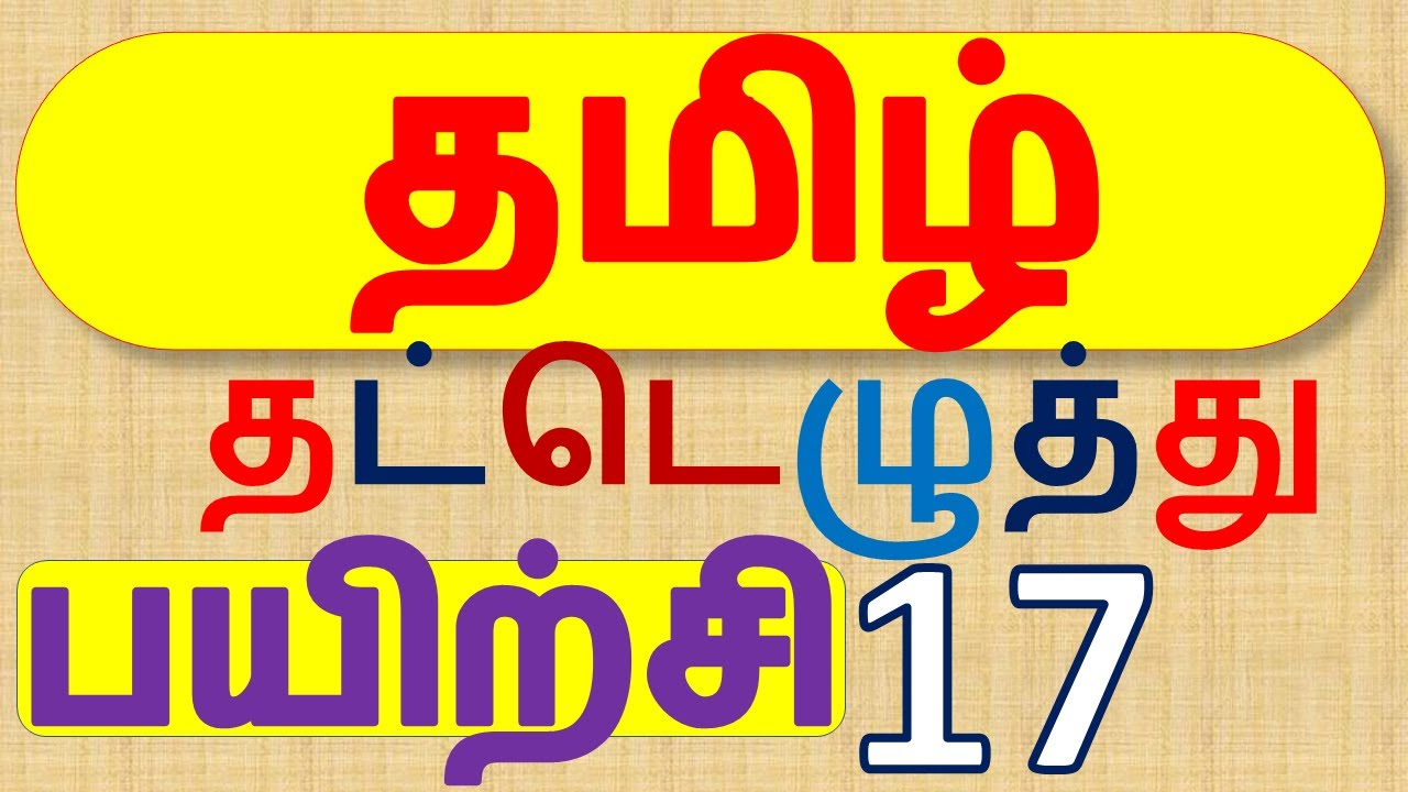 How to Tamil Typing Tutorial in Tamil Part 17 Learning in Tamil Typing - IPL Typewriting Institute