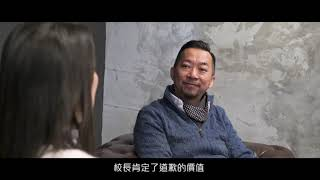 Publication Date: 2021-01-18 | Video Title: 父母或師長做錯,是否需要向孩子道歉呢? I 校長Chatro