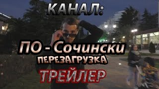 Лучший эпичный трейлер канала / Best epic trailer channel (По - Сочински ПЕРЕЗАГРУЗКА)