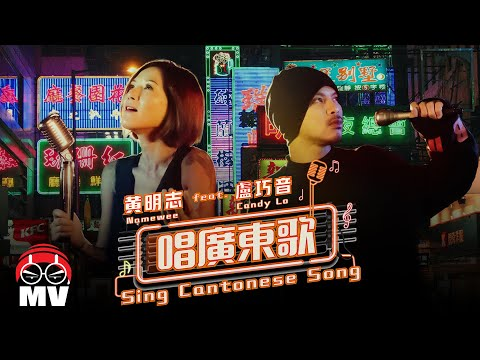 黃明志Namewee Feat.盧巧音Candy Lo【唱廣東歌Sing Cantonese Song】學廣東話Part2!