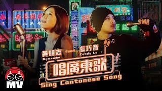 黃明志Namewee ft. 盧巧音Candy Lo【唱廣東歌Sing Cant…