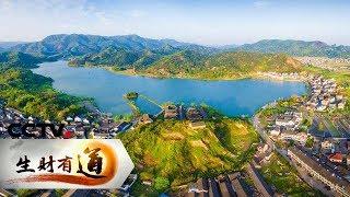 《生财有道》 20190828 吉林辉南:龙湾里的生态财富| CCTV财经