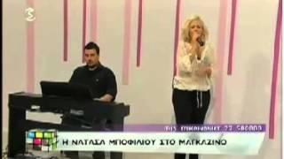 Natassa Bofiliou - I kardia ponaei otan psilwnei (Magazino - Sigma TV 13.11.2012)