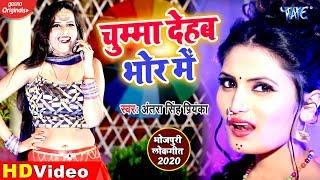 हिलकर रख दिया #Antra Singh Priyanka का यह गाना TikTok पर बवाल मच गया | Superhit Song 2020