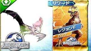 ブースト【翼竜の脅威!】草食竜の出番だぁ!#Ep73 ギガのJWTG jurassic world the game 実況 恐竜