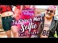 tu khinch meri selfie-are ap | sidharth's 25th movie - bapa tame bhari dusta | asima panda,arpita