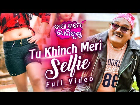 Tu Khinch Meri Selfie-Are AP | Sidharth's 25th Movie - Bapa Tame Bhari Dusta | Asima Panda,Arpita