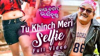 Tu Khinch Meri Selfie Are AP   Sidharth's 25th Movie Bapa Tame Bhari Dusta   Asima Panda,Arpita