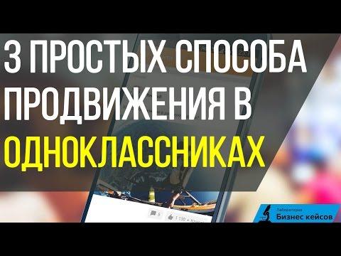 Одноклассники | 3 способа продвижения в Одноклассниках