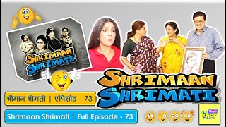 Shrimaan Shrimati | Full Episode 73