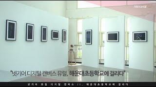 [셀링포인트] 넷기어 디지털캔버스 뮤럴 해운대초등학교에…