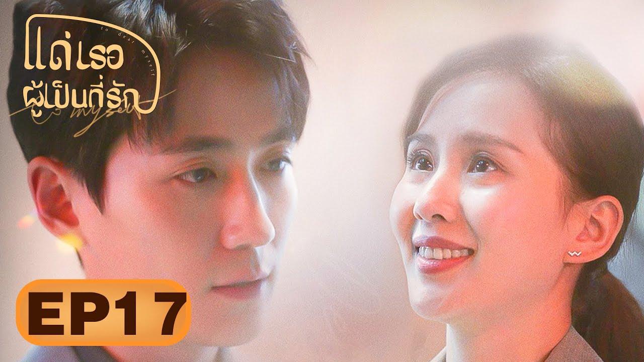 [ซับไทย] แด่เธอผู้เป็นที่รัก (To Dear Myself) | EP17 | รักโรแมนติก 2020 | (ซีรีส์จีนยอดนิยม)