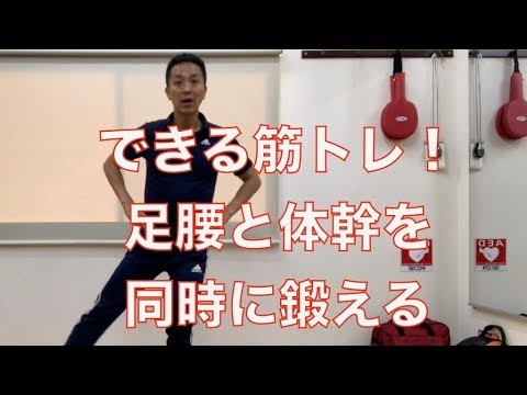 体力年齢アップ、美しい姿勢、股関節強化、体幹も鍛える!立ちながら筋トレ法