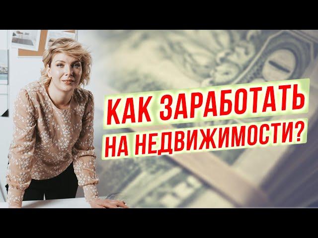 Сколько зарабатывает агент - посуточник. Как заработать на недвижимости? Как заработать деньги?
