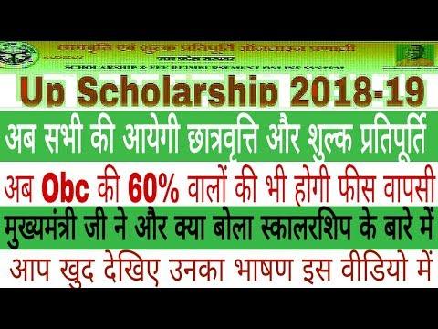 up scholarship 2018 19 || छात्रवृत्ति को लेकर मुख्यमंत्री ने क्या कहा || up scholarship ||