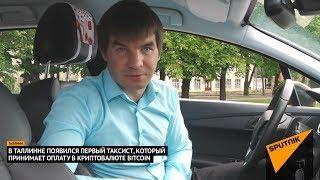 ✅ Оплата Такси в Биткоинах (Bitcoin) в Таллинне! (4 мин.)(, 2017-07-12T07:41:50.000Z)