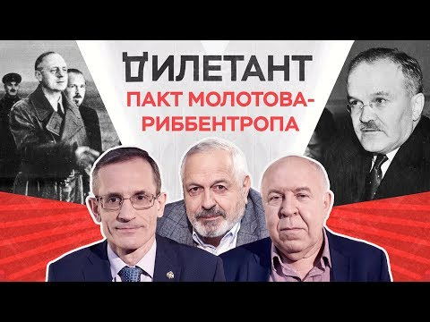 Пакт Молотова — Риббентропа: преступление или ошибка?