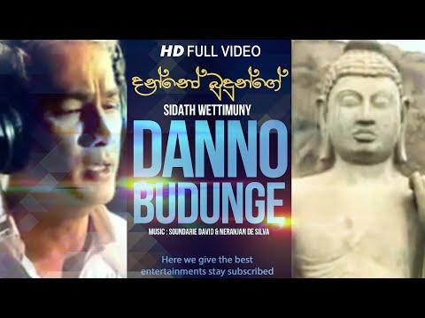 Danno Budunge - Sidath Wettimuny