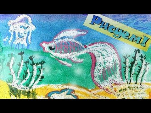 Подводный мир свечой! Рисование для детей 4-9 лет