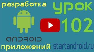 Start android: Урок 102. Touch – обработка касания (разработка андроид приложений)