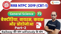 6:00 PM - RRB NTPC 2019 | GS by Rohit Baba Sir | Bacteria, Viruses, Fungi and Protozoa | Part-2