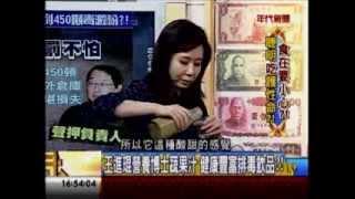年代向錢看:食在要小心 聰明吃護性命?!(4/4a) 20131219