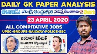 Daily GK News Paper Analysis in Telugu | GK Paper Analysis in Telugu | 23-04-2020 all Paper Analysis