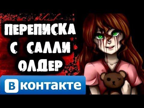 СТРАШИЛКИ НА НОЧЬ - Переписка с Салли Олдер Вконтакте