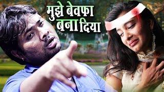 बेवफाई का अब तक का सबसे सुपरहिट दर्द भरा गीत : Alam Raj | Bewafa | Hindi Sad Songs | PYAR MOHABBT