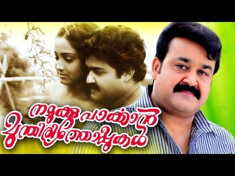 Download Malayalam Full Movie | Namukku Parkkan Munthiri Thoppukal | Mohanlal & Shari | Romantic Movie