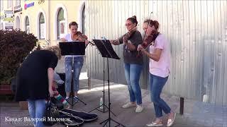 Классная музыка в исполнении скрипачек! Наслаждаемся!!! Sity! Street! Music!