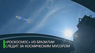 Россия будет наблюдать за околоземным пространством из Бразилии