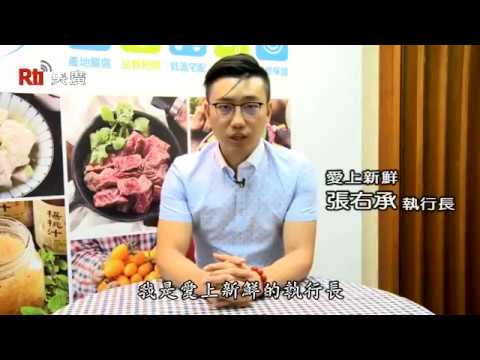 生鮮電商龍頭・張右承│臺灣人ㄟ故事#28《專題採訪》