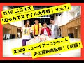 D.W.ニコルズ「おうちでスマイル大作戦!vol.1」〜2020ニューイヤーコンサート映像特別公開(前編)〜