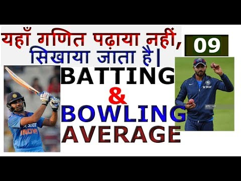 BATTING & BOWLING AVERAGE-9|AVERAGE Concepts and Tricks for SSC CGL/CHSL/CPO/BANK PO/RAILWAYS