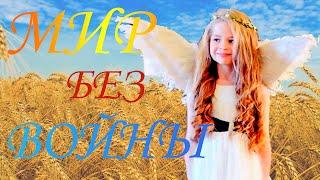 Мир Без Войны - Dream Movie - MMK - Клип