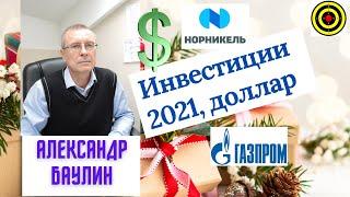 Александр Баулин - Инвестиции 2021, доллар