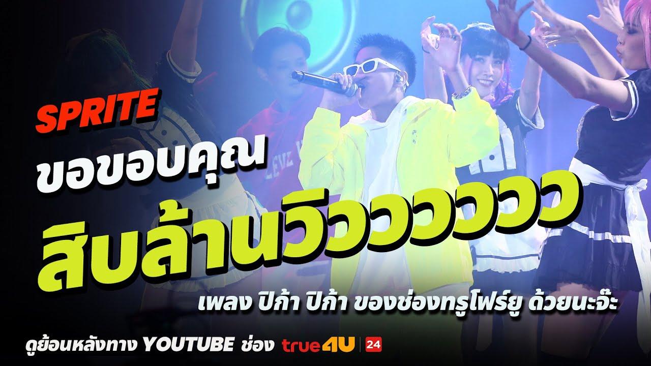 Show Me The Money Thailand 2 l  SPRITE - SEMI FINAL [SMTMTH2] True4U