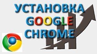 Как установить Гугл Хром